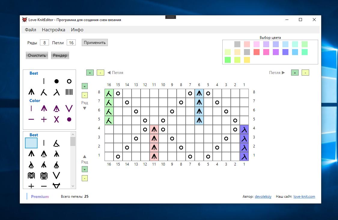 Love-KnitEditor - програма для створення схем в'язання