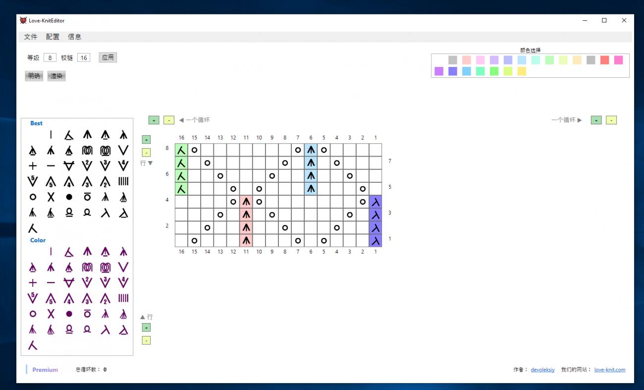 Love-KnitEditor - 用於創建編織花樣的程序